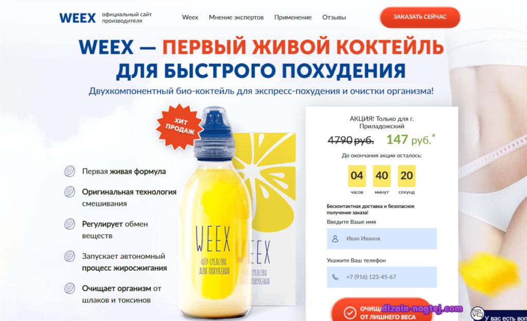 Wexx для похудения цена отзывы