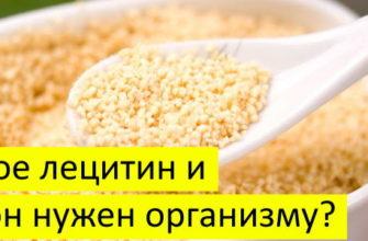 dlya chego nuzhen organizmu zhenshhiny lecitin